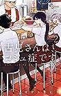 古見さんは、コミュ症です。 第2巻
