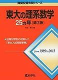 東大の理系数学25カ年[第7版] (難関校過去問シリーズ)