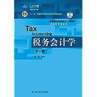 税务会计学(第12版)(教育部经济管理类主干课程教材·会计与财务系列)