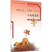 语文素养读本(丛书)小学卷:小鸟的晨歌(一年级上册)