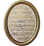 Islamic Gift Acrylic Decor Oval Plaque 9 x 11.8in Ayatul Kursi White Gold 0379