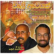 Weli Aetayak - Vicumpriya Perera Lyrical Compositions 02 (Sinhala - Sri Lanka)