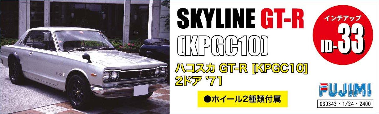 Fujimi model 1//24 inch up series No.33 KPGC10 Hakosuka GT-R2 door /'71