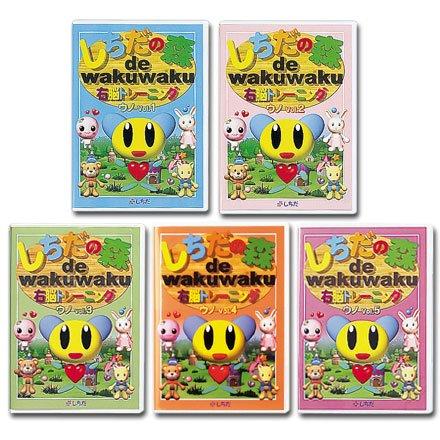 【七田式教材:しちだ右脳教育】【対象年齢 3歳~6歳】しちだの森de wakuwaku 右脳トレーニング ウノ1~5セットの商品画像