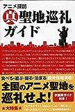 アニメ探訪 真 聖地巡礼ガイド