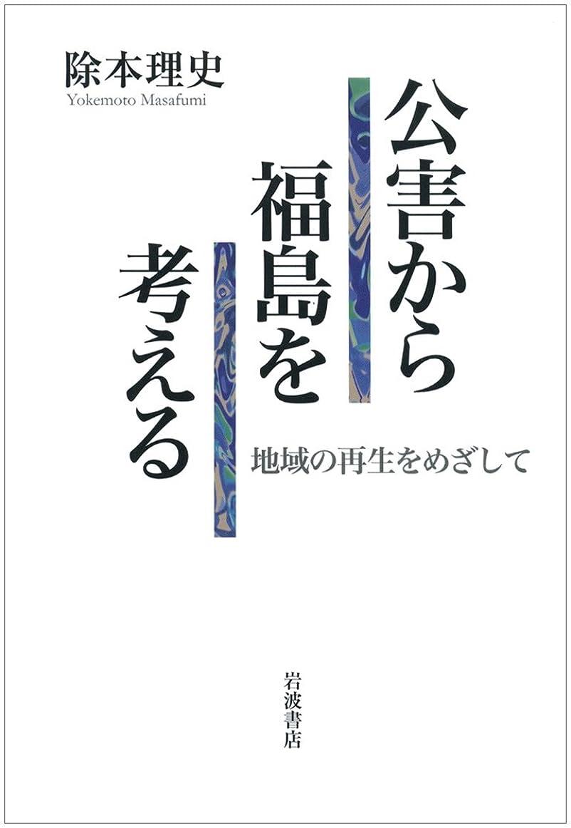 に賛成のラインナップ証言水俣病 (岩波新書)