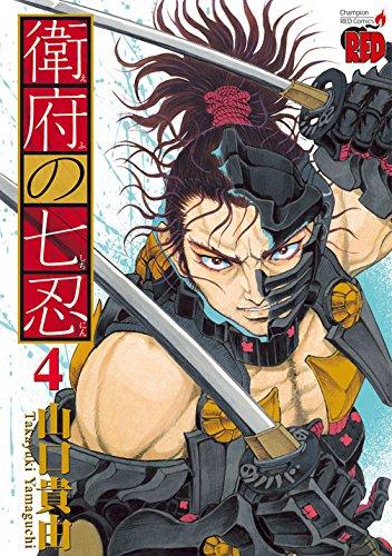 衛府の七忍(4)(チャンピオンREDコミックス)