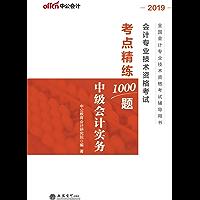 中公版·2019全国会计专业技术资格考试辅导用书:会计专业技术资格考试考点精练1000题中级会计实务