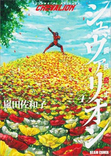 鋼鉄奇士シュヴァリオン 4 (ビームコミックス)