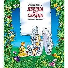 Дверца из сердца: Христианский алфавит (Cornish Edition)