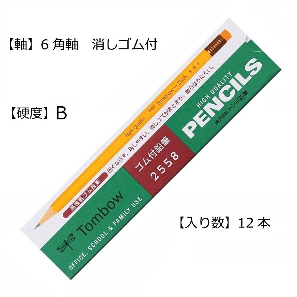 Amazon.com : Tombow Pencil B1 dozen : Wood Lead Pencils : Office Products