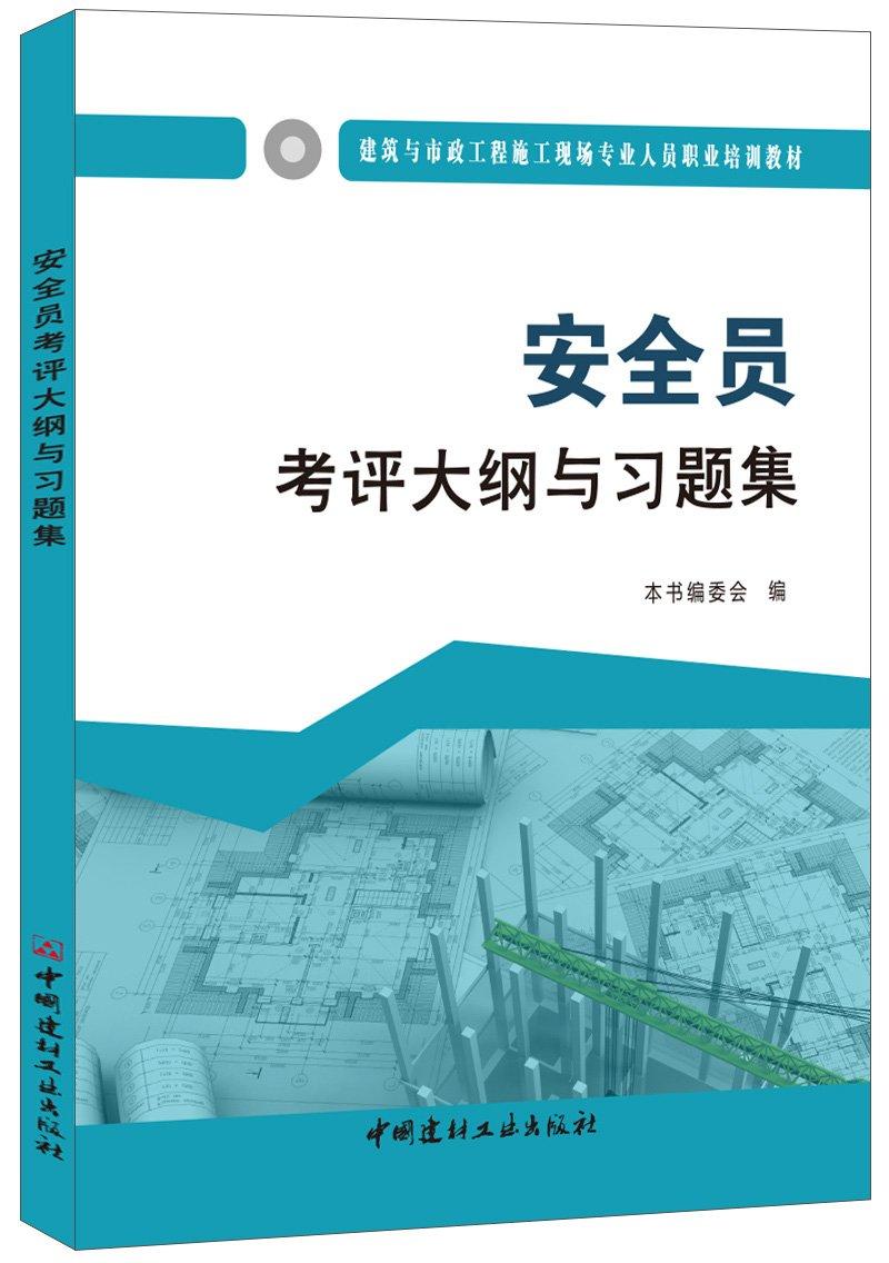 安全员考评大纲与习题集(建筑与市政工程施工现场专业人员职业培训教材) PDF