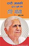 Dadi Janki Dwara Chune Gaye Heere Moti - Brahmakumaris (Hindi Edition)