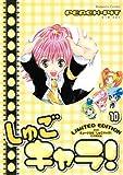 DVD付初回限定版 しゅごキャラ! 第10巻 ([特装版コミック])
