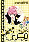 DVD, Limited Shugo Chara! Volume 10 ([Special Edition comic]) (2009) ISBN: 406358304X [Japanese Import]