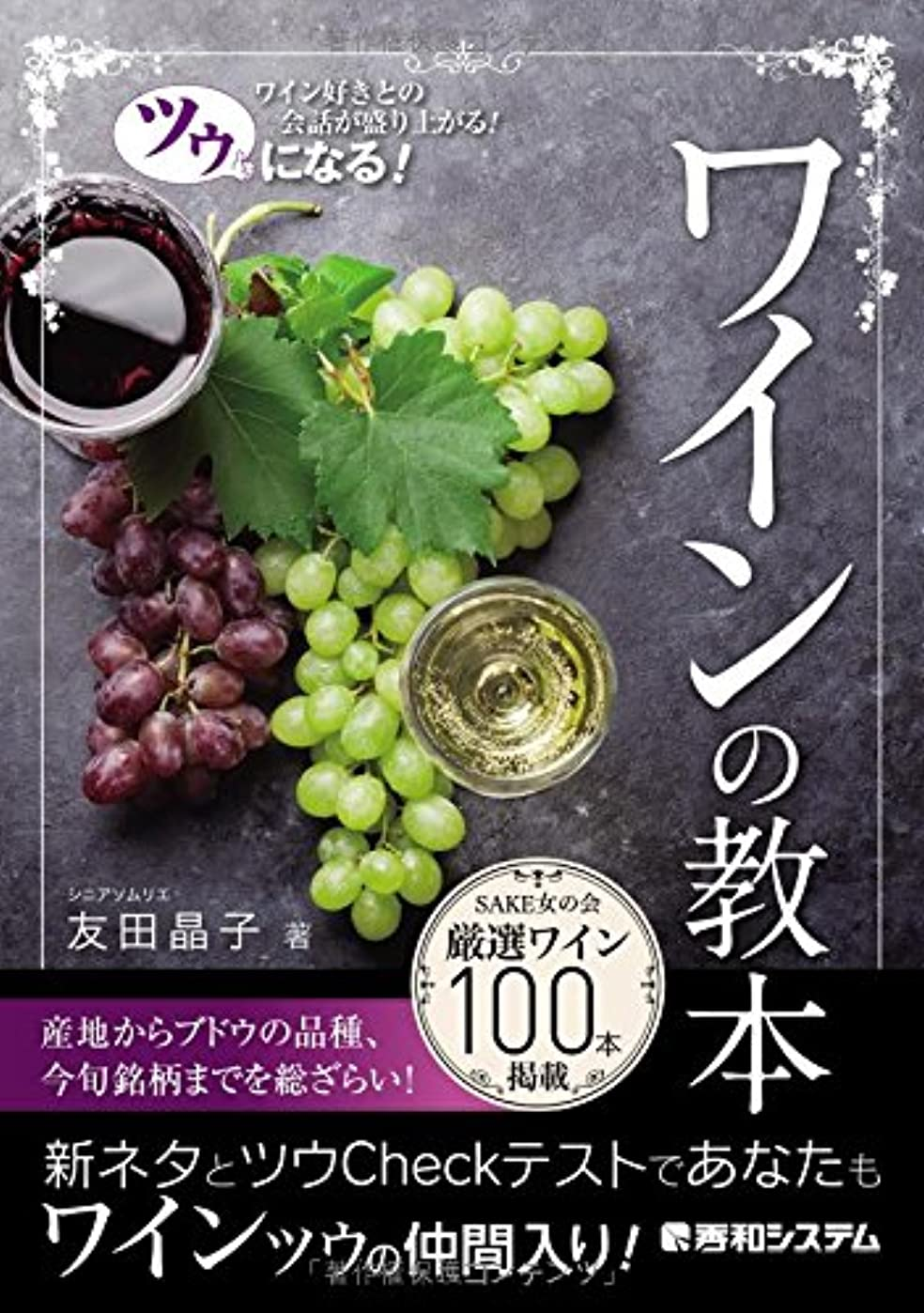 海嶺胚芽アッパー厳選日本ワイン&ワイナリーガイド