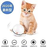 Dopet 猫おもちゃ ペットおもちゃ LEDライトボール USB充電式 光るボール 360°自動回転 スマート 面白い猫のおもちゃ 自動ローリングボール ストレス解消 運動不足解消 猫用品 ベット玩具