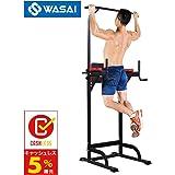 WASAI(ワサイ)ぶら下がり健康器 懸垂器具 チンニングスタンド 筋力トレーニング (高さ227CMまで調節可能) BS502