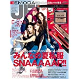 2017年9月号 EMODA(エモダ)アイシャドウ・ベース・リップ・チーク