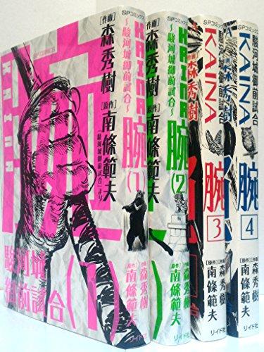 腕~駿河城御前試合~ コミック 1-4巻セット (SPコミックス)