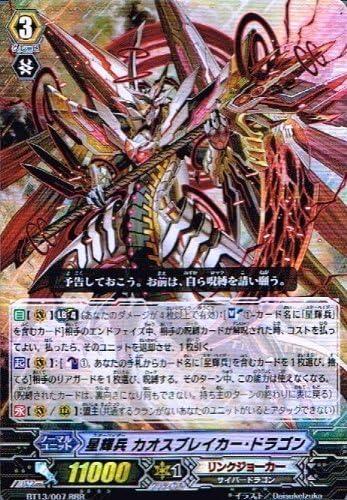 【 カードファイト!!ヴァンガード】 星輝兵 カオスブレイカー・ドラゴン RRR《 絶禍繚乱 》 bt13-007