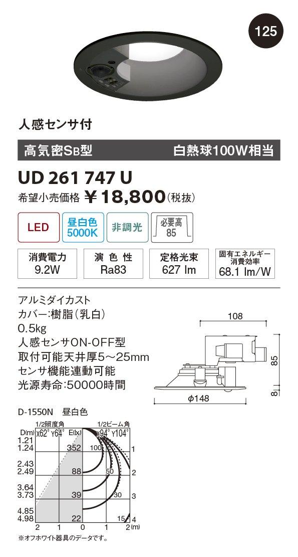 ユニティ LED住宅照明 ダウンライト 人感センサー付 白熱球100W相当 昼白色 ランプ一体型 Home Eco Down Light UD261747U B07BF977P5