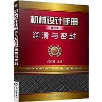机械设计手册·单行本:润滑与密封(第5版)