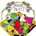 カメレオ / なう![DVD付初回限定盤]の商品画像