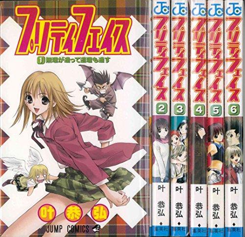 プリティ フェイス 1-6巻完結セット (ジャンプコミックス)