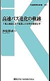 高速バス進化の軌跡 (交通新聞社新書)