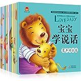 全10册宝宝学说话语言阶梯训练婴幼儿寓言启蒙教育经典图书 0-3岁宝宝早教读物儿童语言表达能力训练看图说话幼儿绘本