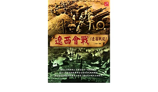 ZBT Series:Battle of Western Liaoning
