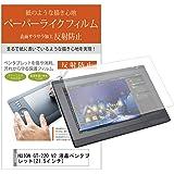 メディアカバーマーケット HUION GT-220 V2 液晶ペンタブレット [21.5インチ(1920x1080)]機種用 【 ペーパーライク 反射防止液晶保護 フィルム 】