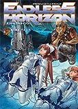 メタルヘッドエクストリーム サプリメント エンドレスホライゾン (Role&Roll RPGシリーズ)