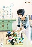 【Amazon.co.jp限定】保存版 きょうの料理 続・栗原はるみのふたりの週末ごはん(レシピカードなし) [DVD]