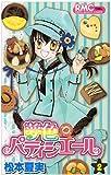 夢色パティシエール 2 (りぼんマスコットコミックス)