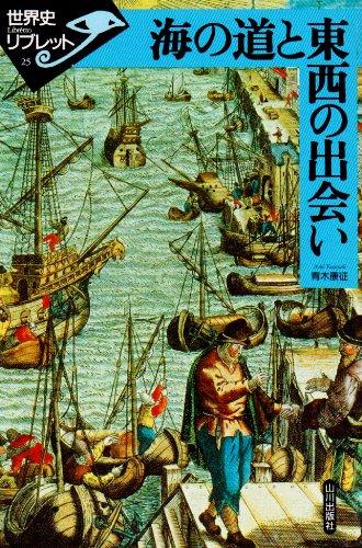 海の道と東西の出会い (世界史リブレット)