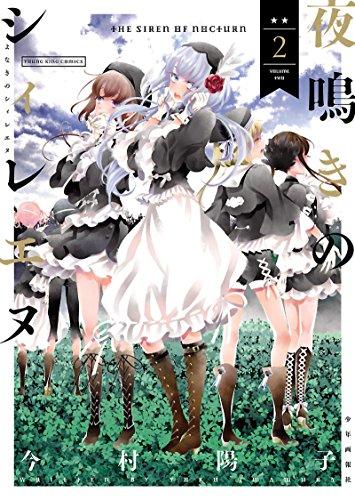 夜鳴きのシィレエヌ(2) (ヤングキングコミックス)