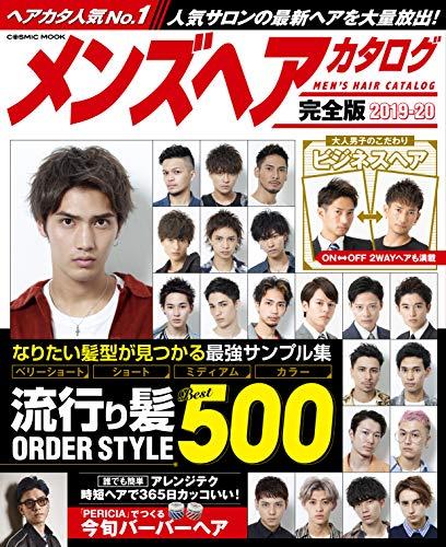 メンズヘアカタログ 最新号 表紙画像