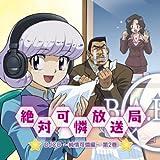 TVアニメ「絶対可憐チルドレン」DJCD 絶対可憐放送局~純情可憐編~第2巻