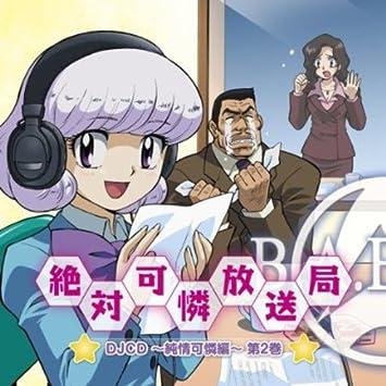 Amazon | TVアニメ「絶対可憐チ...