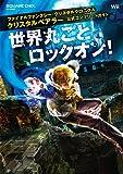 ファイナルファンタジー・クリスタルクロニクル クリスタルベアラー 公式コンプリートガイド 世界丸ごとロックオン! (SE-MOOK)