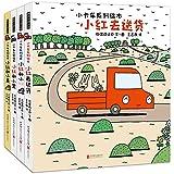 暖房子游乐园·小卡车系列(套装共4册)