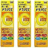 Rohto Melano CC medicinal stains intensive measures Essence (20mL) (set of 3)