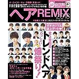 ヘアREMIX 2017年発売号 小さい表紙画像