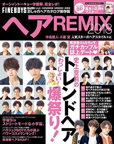 ヘアREMIX 2017年発売号 大きい表紙画像