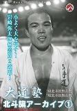 大道塾/北斗旗アーカイブ(1) [DVD]