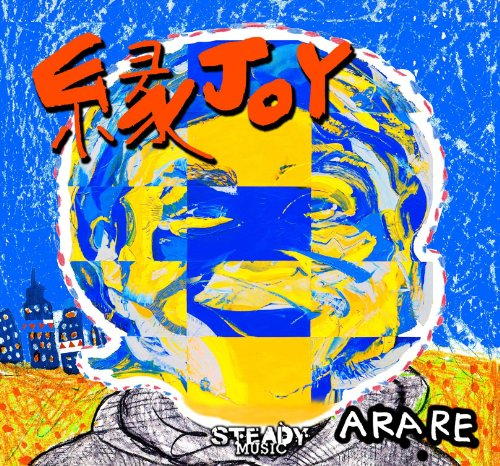 Arare - Enjoy [Japan CD] STMC-3