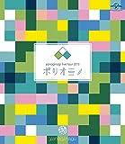 やなぎなぎ ライブツアー2015(ポリオミノ) 渋谷公会堂 [Blu-ray]