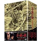 子連れ狼 冥府魔道の巻 (特典ディスク付 4枚組ボックス) [DVD]